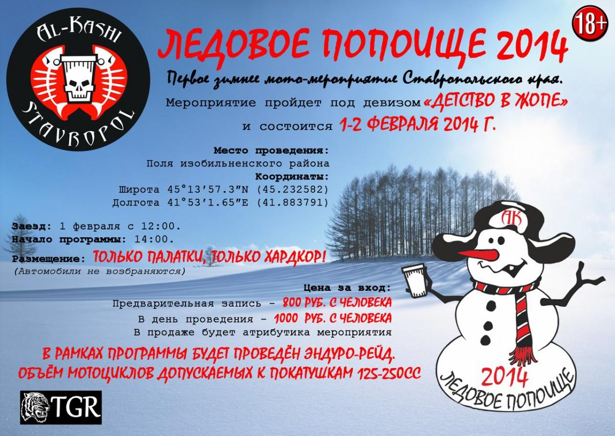 Ледовое Попоище-2014