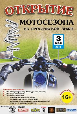 Ярославская земля. Открытие мотосезона