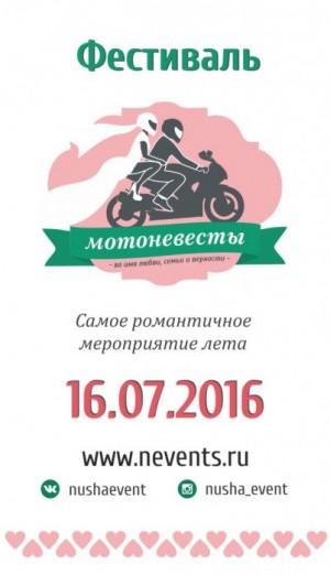 Фестиваль «МотоНевесты» 2016