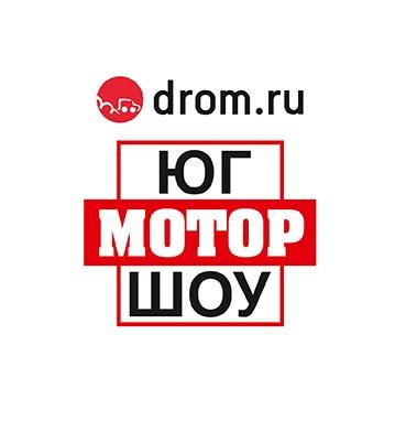 ЮгМоторШоу-2016