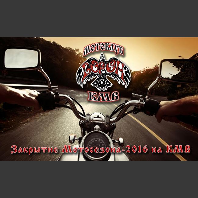 Закрытие Мотосезона-2016 на КМВ
