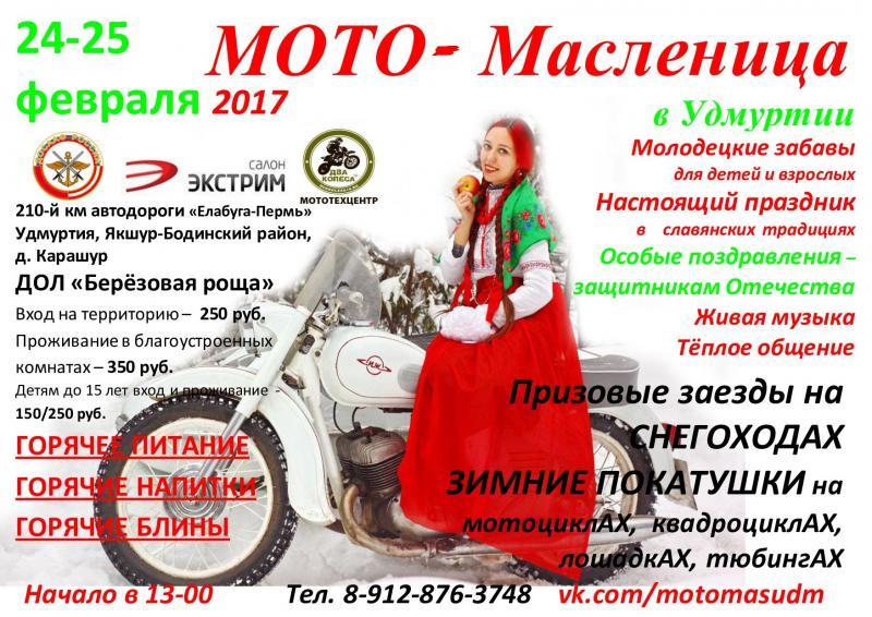 МотоМАСЛЕНИЦА в Удмуртии 24-25 февраля 2017 года