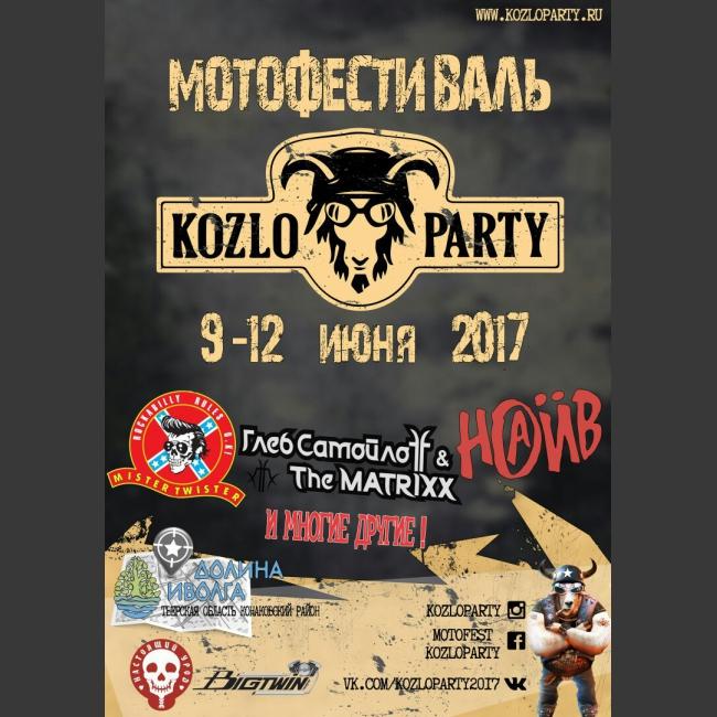 Мотофестиваль KOZLOPARTY 2017