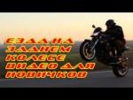 Как козлить на мотоцикле видео для новичков