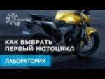 Как выбрать первый мотоцикл - Лаборатория