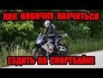 Как новичку научиться ездить на спортивном мотоцикле
