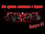 Как купить мотоцикл в Европе. Начало.