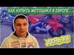 Как купить мотоцикл в Европе. День #6