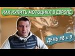 Как купить мотоцикл в Европе. День #8 и 9