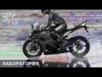Как тормозить на мотоцикле на скользкой дороге - Лаборатория