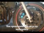 Как прокачать тормоза на мотоцикле