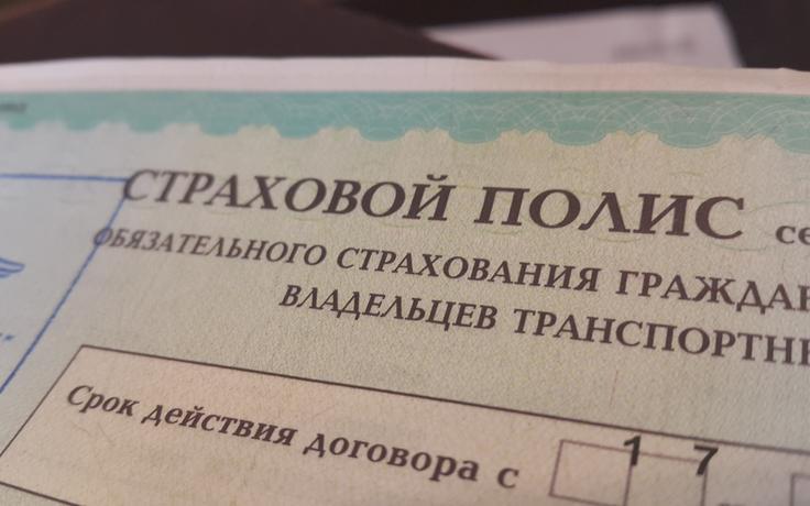 Оформить страховой полис ОСАГО можно будет через интернет
