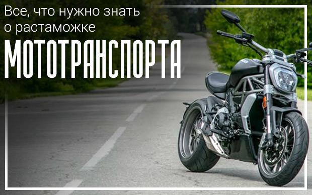 Изменения в растаможке мотоциклов в Украине